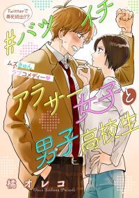 Batsu Ichi Arasa Joshi to Danshi Kokosei