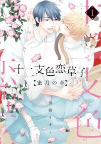 Etoiro Koizoushi ~Mitsugetsu no Shou~