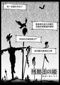 Zankokuou No Hime