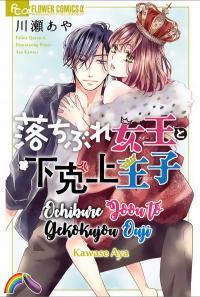 Ochibure Joou to Gekokujou Ouji