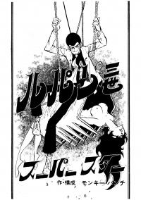 Lupin III Superstar