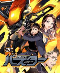 Kamen Rider Buster