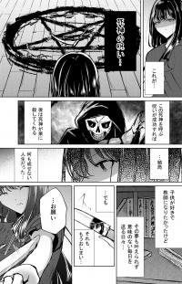 Grim Reaper-san, Kill me please!