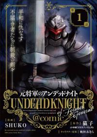 Moto Shogun No Undead Knight