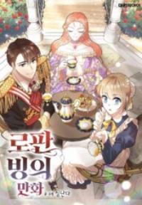 Romance Fantasy Comic Binge