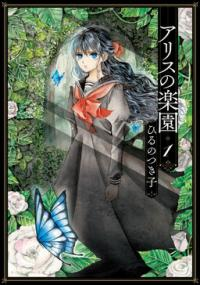 Alice no Rakuen