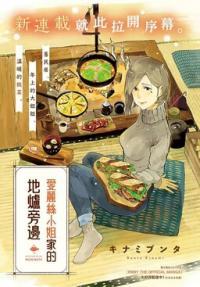 Alice-san Chi no Iroribata