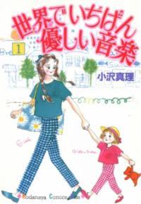 Sekai De Ichiban Yasashii Ongaku
