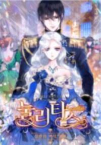 Nulliitas: The Half-Blood Royalty