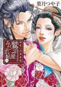 Koushoku Ichidai Otoko Ibun - Washuuya Midarechou