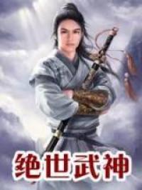 Peerless Martial God (Novel)